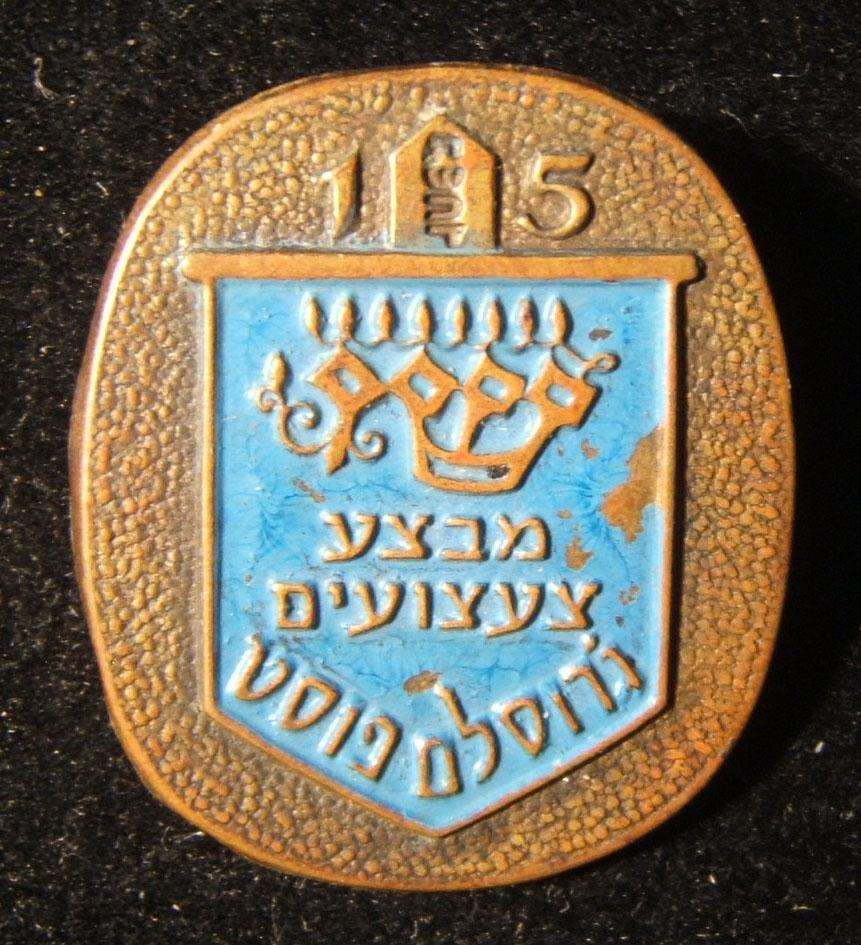Colored donor pin of the 1964 15th