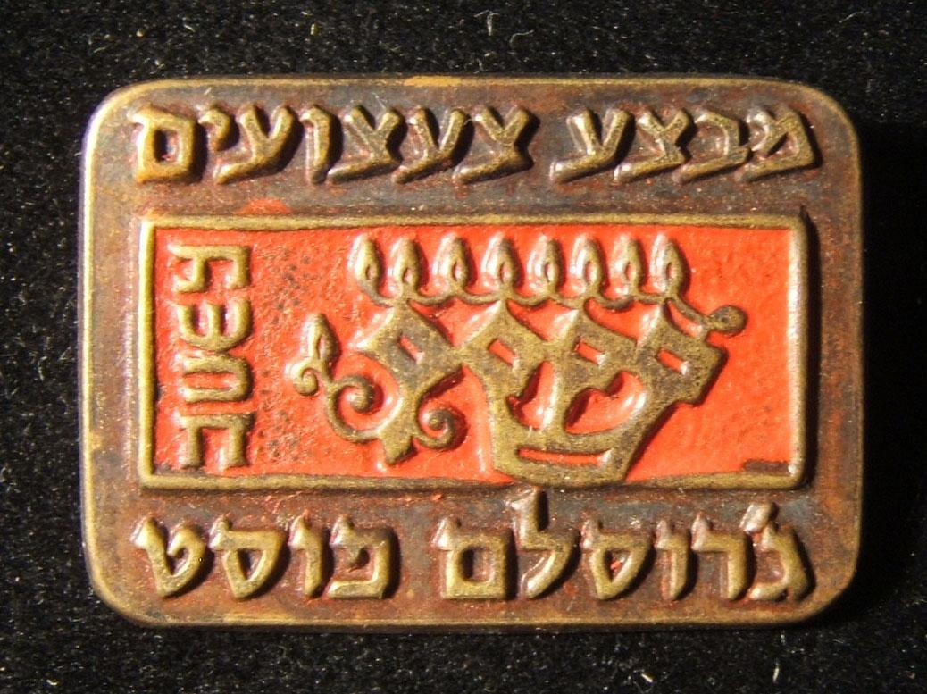 Colored donor pin of the 1968