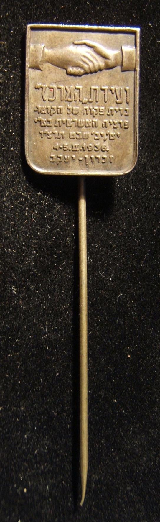 Palästina/Jischuw: Kreditgenossenschaft Kongress Stift, 1936; silber; benannt; kein Hersteller gekennzeichnet; Größe: 16 x 70 mm; Gewicht: 4,8 g. Vorderseite: schüttelnde Hände m.
