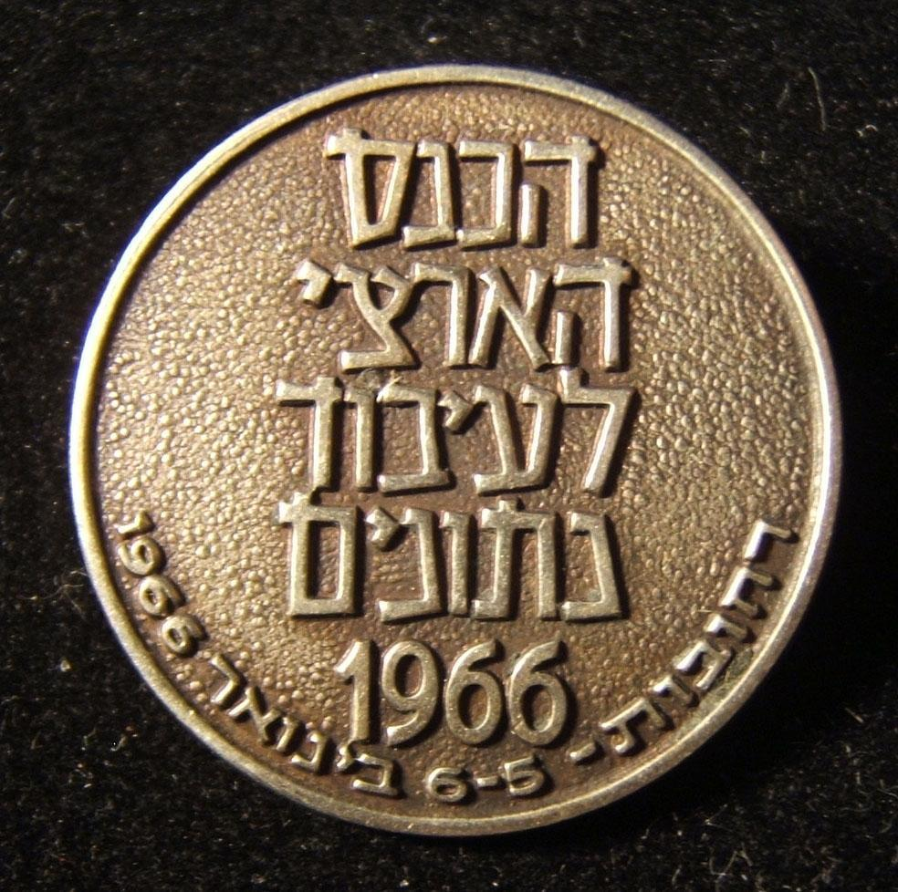 Israel: Silver colored participants pin of the 1966 National Convention of Data Processing held in Rechovot, 5-6 January; maker-marked Kretchmer; size: 25.5mm; weight: 6.75g.