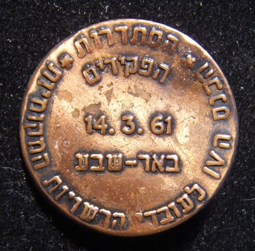 Israel: Participants pin of the 1961 4th Convention of Employees of Local Councils held in Beersheva under the auspicies of the Union of Clerks, 14 March; size: 26.25mm; weight: 2.