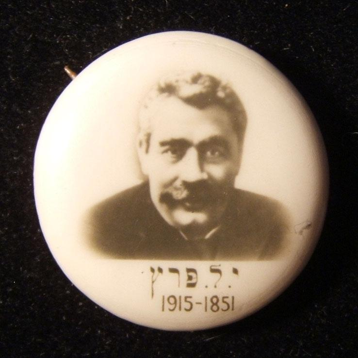 US/Canada(?): Yitzhak Leib Peretz commemorative celluloid pin, circa. 1915-1920s; size: 22.25mm; weight: 1.6g. Depicts Peretz, popularly known as