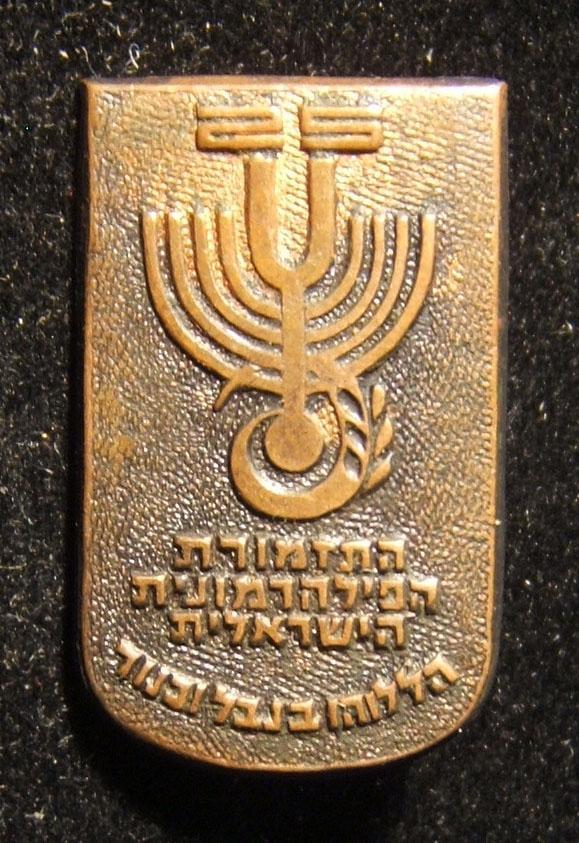 Israel Philharmonic Orchestra 25th anniversary commemorative stick-pin, 1961, with quotation from Tehilim (Psalms) below; size: 14.75 x 24.5mm; weight: 2.1g.