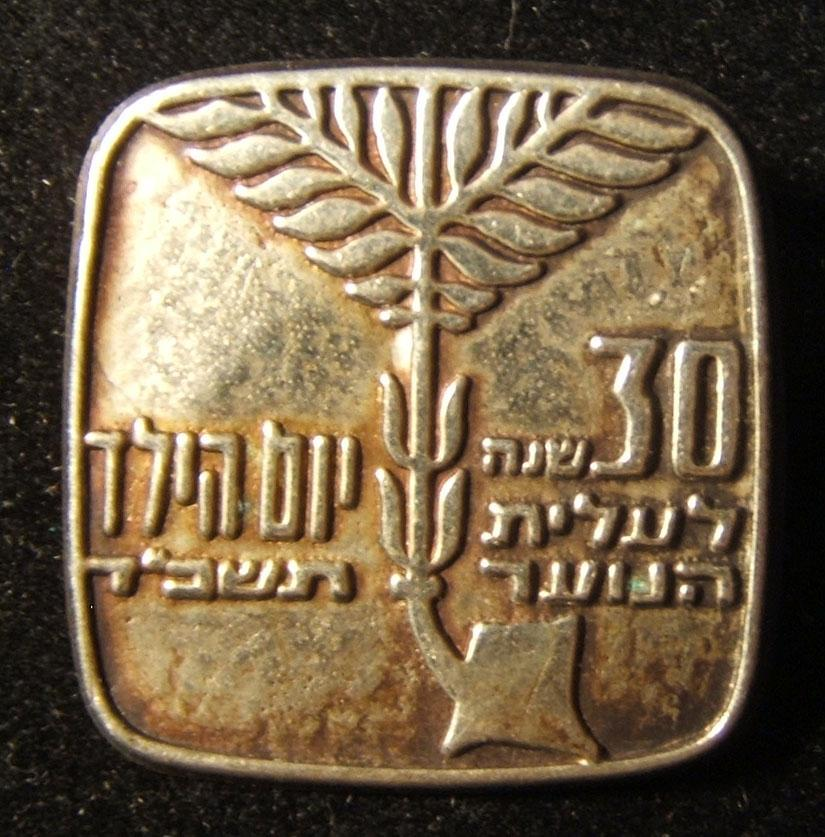 Pin commemorating 30 years to the foundation of the Youth Aliya emigration organization, 1964; size: 26 x 26mm; weight: 1.6g. Issued on Childrens Day of that year.