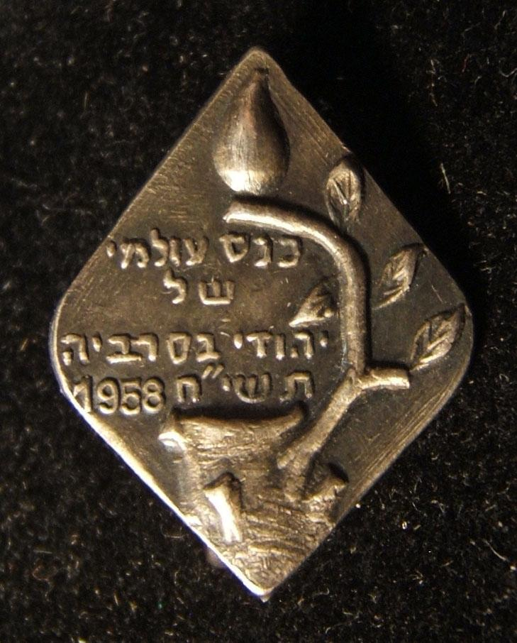 Participants pin of the World Congress of Bessarabian Jews, 1958; size: 15.5 x 20.5mm; weight: 1.4g.
