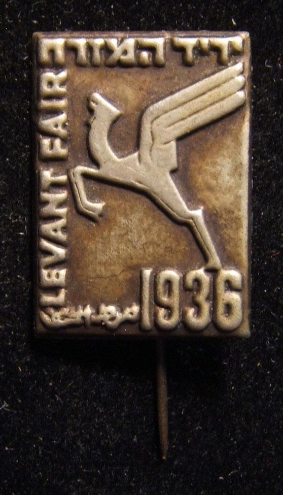 Palästina/Jischuw: Gedenk-Stift mit der Levant-Messe 1936 in Tel Aviv; kein Hersteller gekennzeichnet: Größe: 14,5 x 29 mm; Gewicht: 0,8 g. Der rechteckige Stift hat die gleiche Be