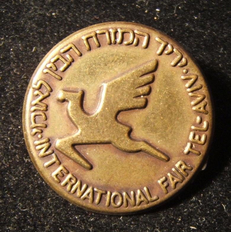 Israel: Participation pin of the 1959 reconstituted