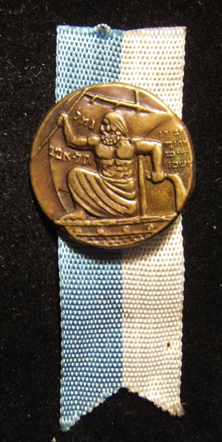 Palestine/Yishuv: inauguration of Tel Aviv sea port pin, 1936/38; not maker-marked; size: 23 x 57.5mm; weight: 0.95g. Obv.: Biblical seaman on boat; Heb. leg.:
