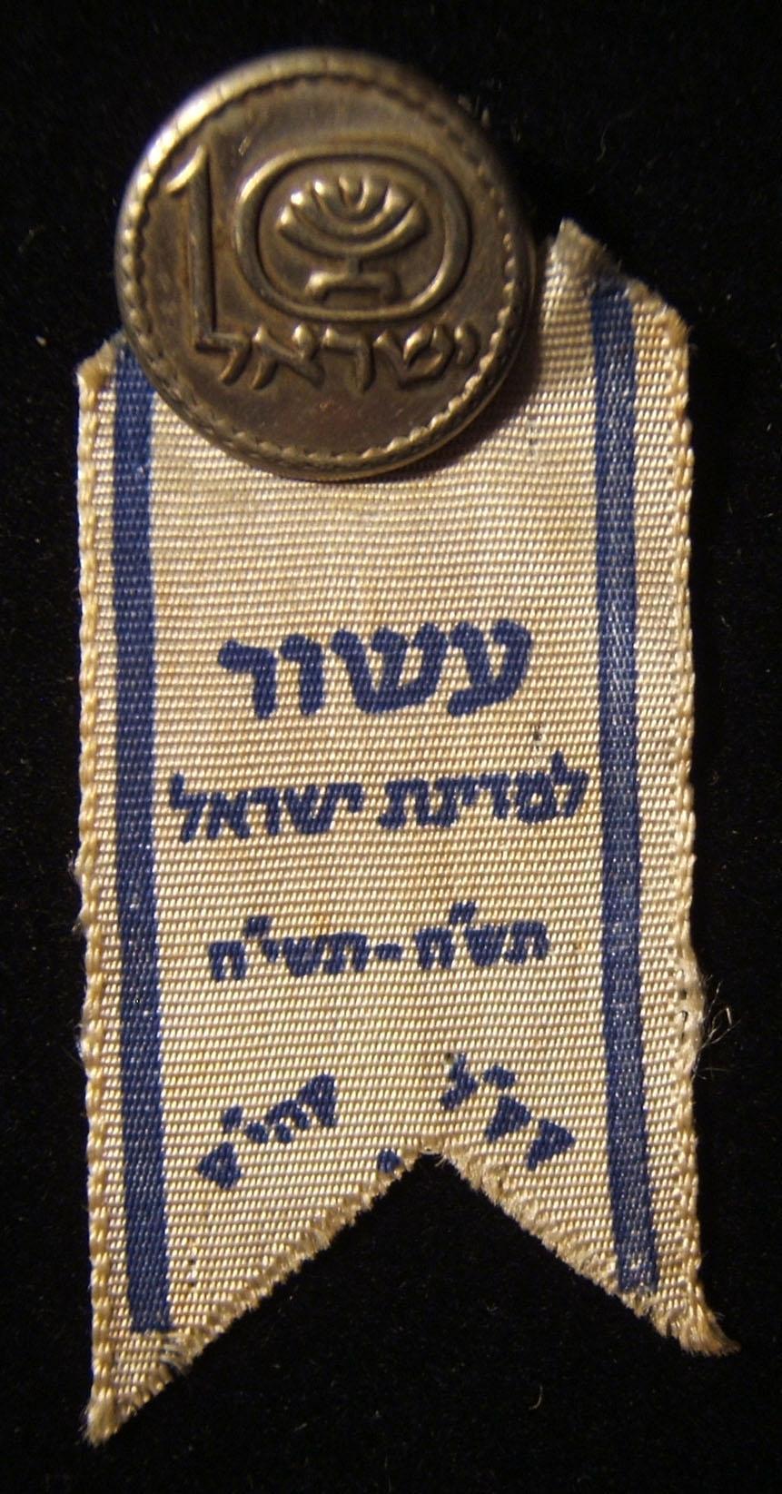 Israel: Pin commemorating Israel's 10th Anniversary with ribbon reading