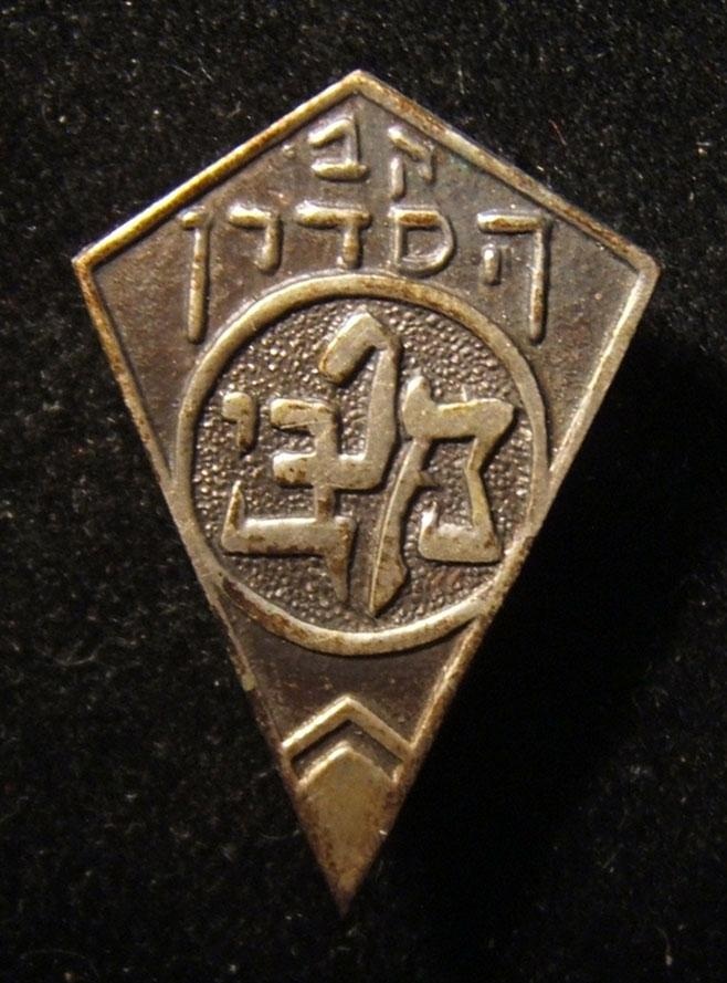 Palestine/Yishuv: membership pin of the Maccabi stewards-group (