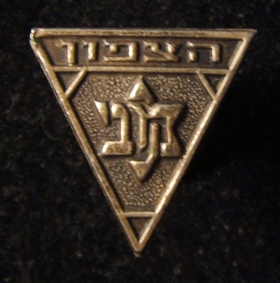Palestine/Yishuv: membership badge of the