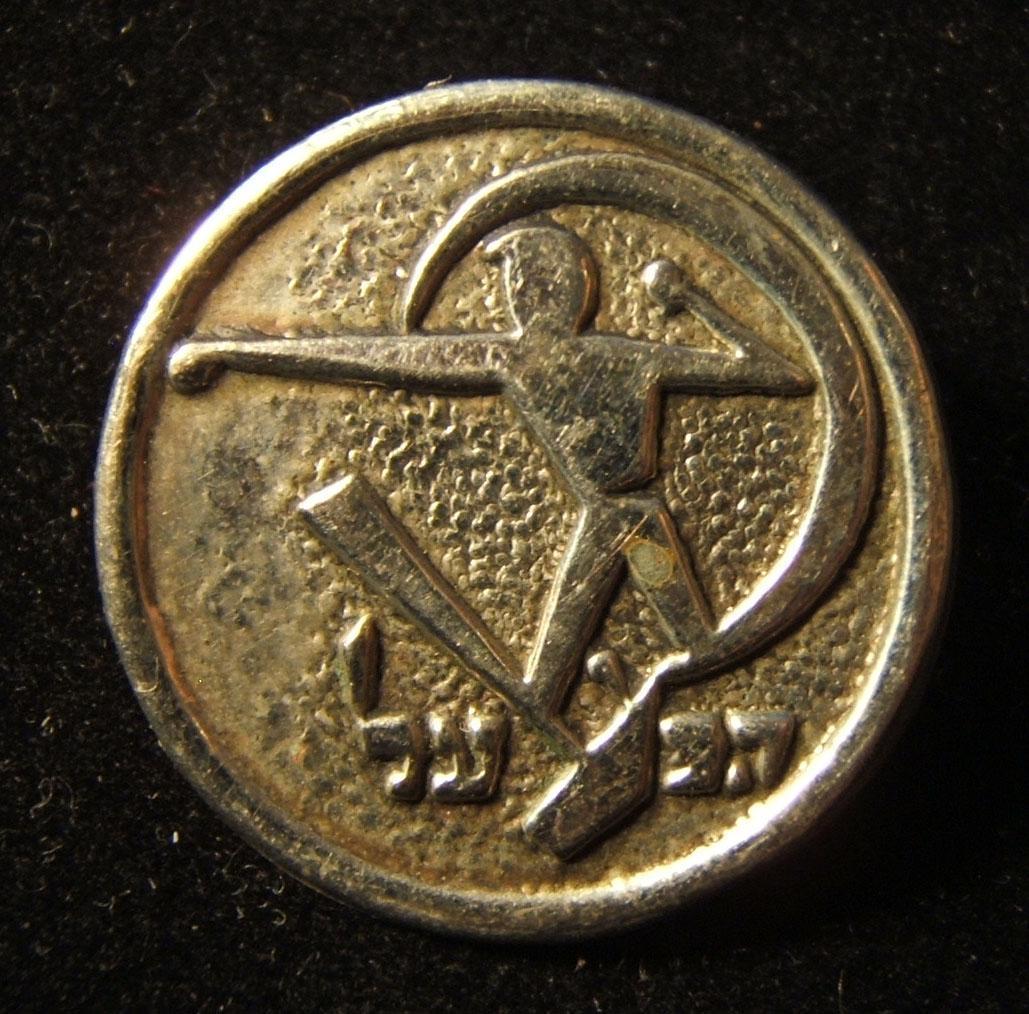 Eretz Israelischer großer Hapoel-Sportverband-Emblemstift, circa. 1940er-50er Jahre