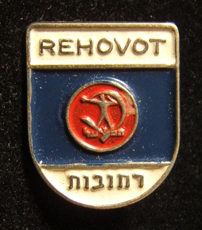 Metal and paint membership pin of the HaPoel Rechovot handball club, circa. 1950's, with safety-pin back; size: 16.5 x 21mm; weight 2.45g. The club was founded in 1955.