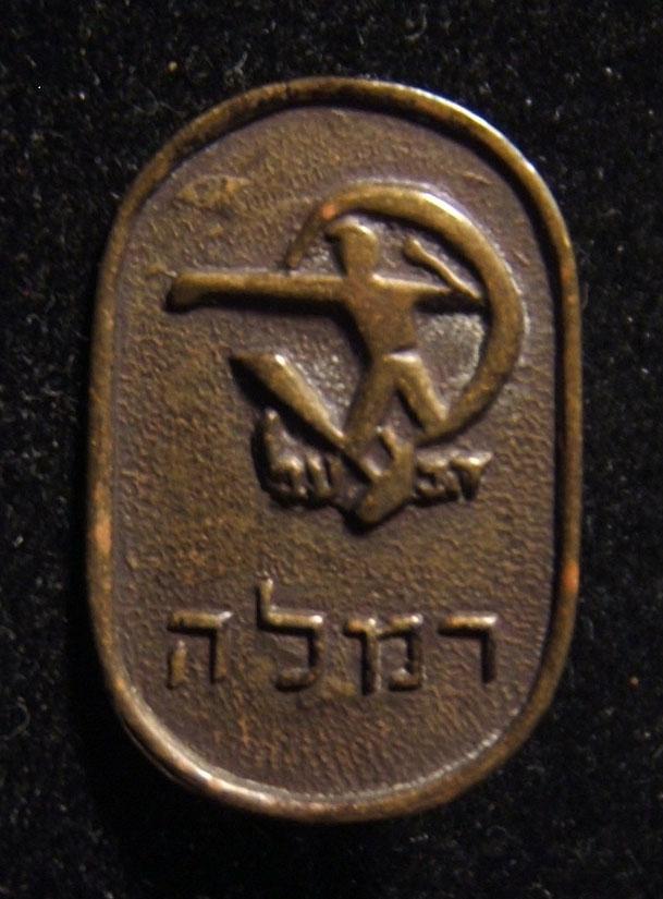 סיכת חברות של מועדון הכדורגל הפועל של העיר רמלה ישראל, שנות ה -50