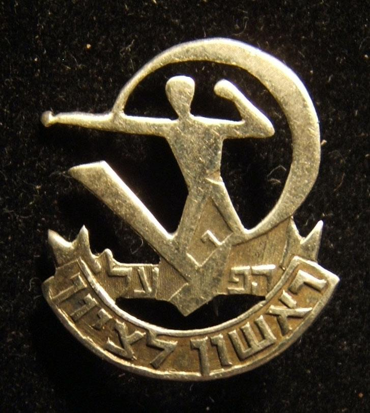 Membership pin of the HaPoel football club of Rishon LeZion, circa. 1950's, with safety-pin back; size: 16.5 x 19.5mm; weight 1.05g. The club was founded in 1940.