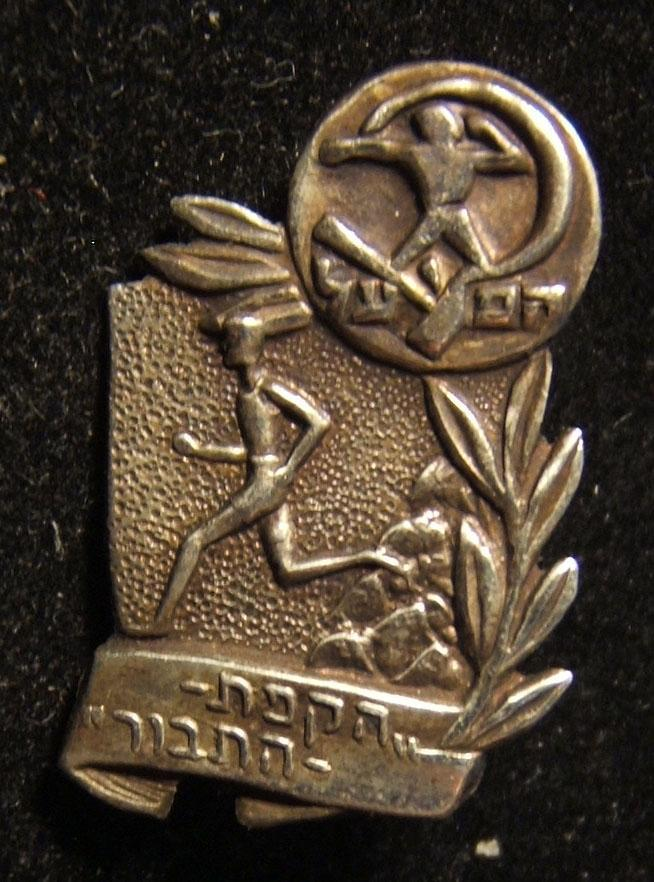 Participant's pin of HaPoel's Mount Tavor encirclement competition, circa. 1950's; size: 27.25 x 24.75mm; weight: 1.6g. The race was created in 1952 in memory of Gen. Yitzhak Sadeh