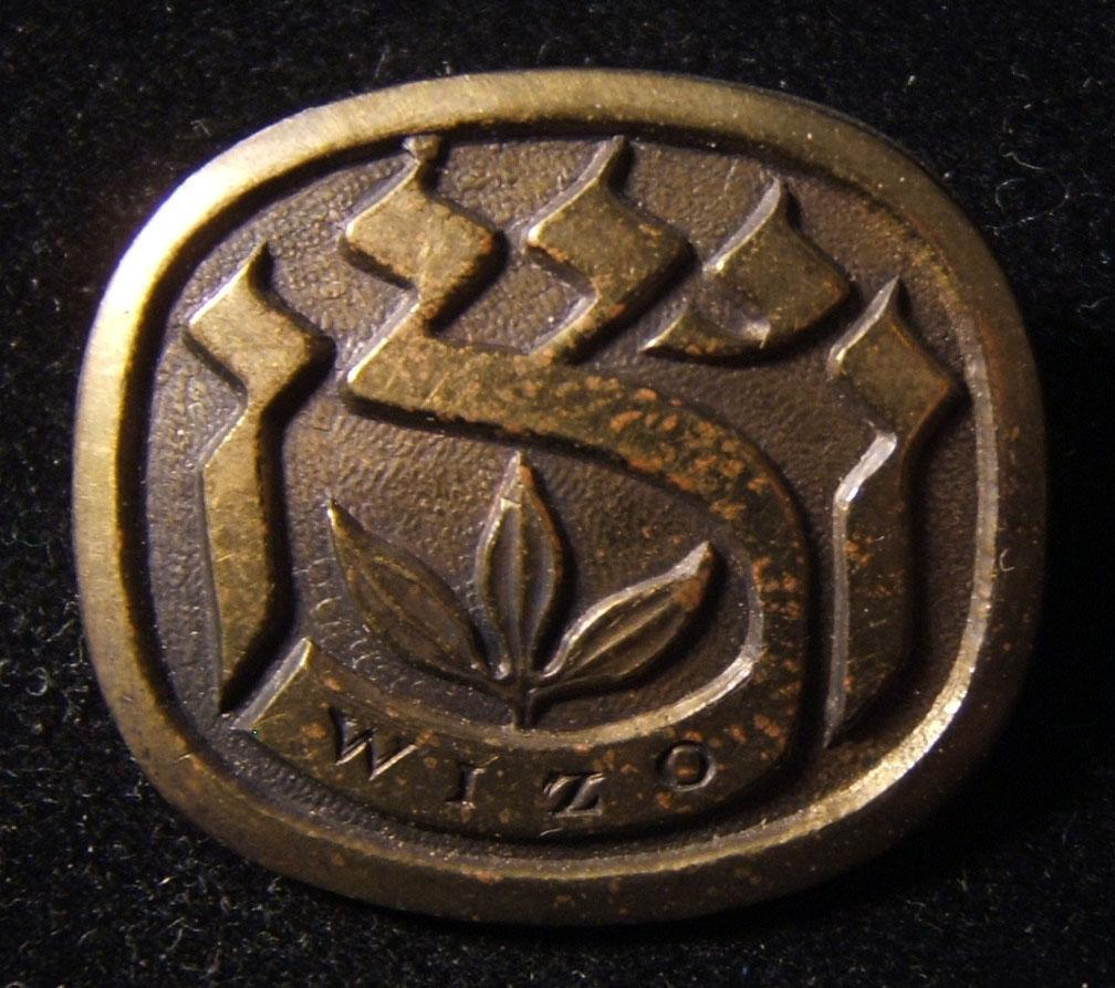 Israel: bronze donor's pin of the Women's International Zionist Organization (WIZO), circa. 1950's; marked