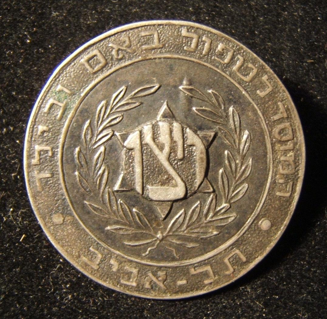 Palestine/Yishuv: named pin of the WIZO