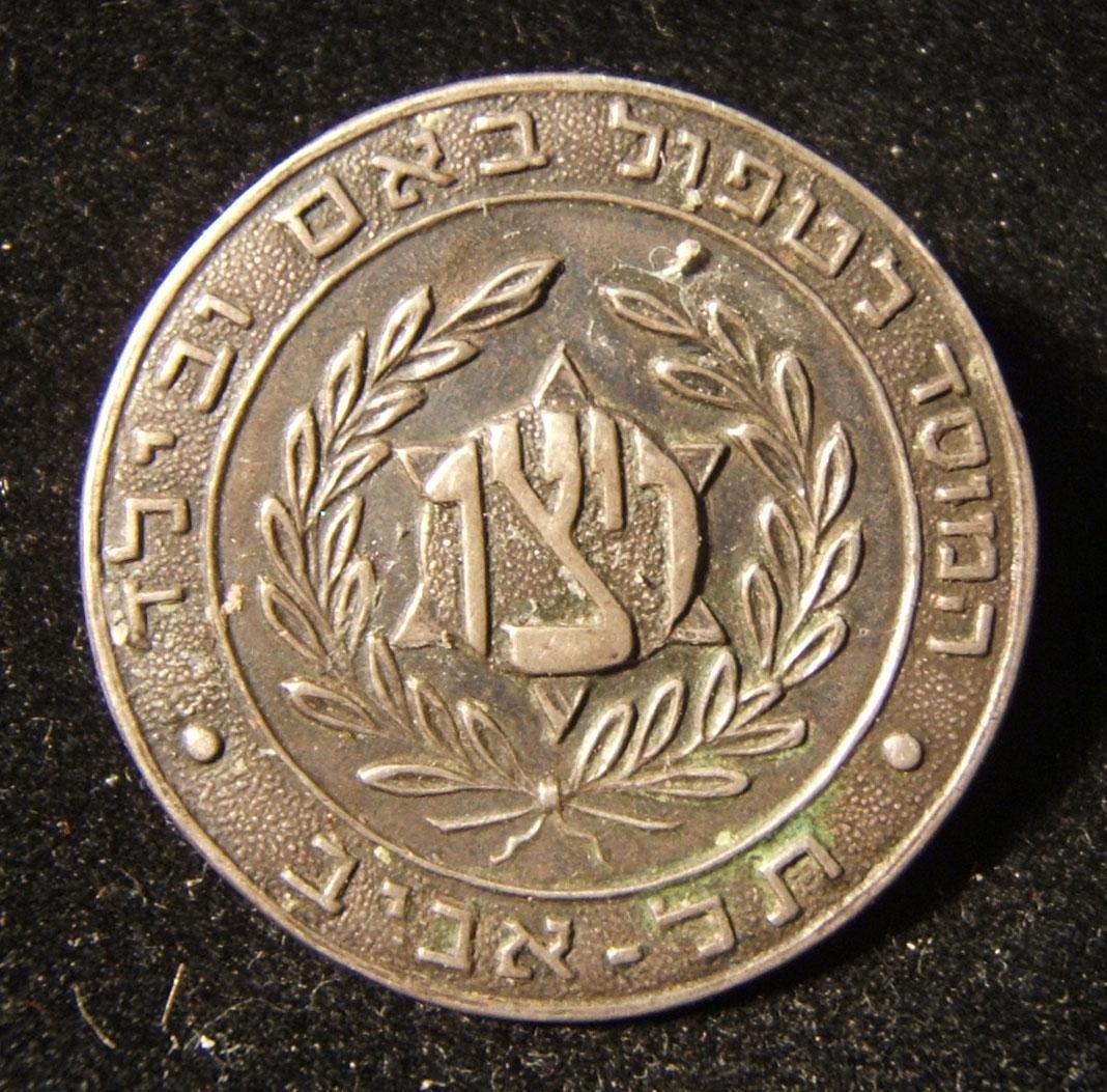 """فلسطين / يشوف: تحمل اسم """"مؤسسة رعاية الأم والطفل"""" WIZO في تل أبيب ، حوالي العام. 1920s'-30S. لا تميز الحجم: 27.75 مم ؛ الوزن: 5.05. محفورة على الظهر"""