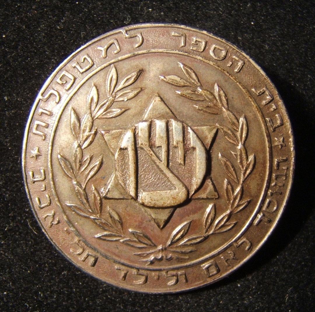 Palestine/Yishuv: member's pin of the WIZO