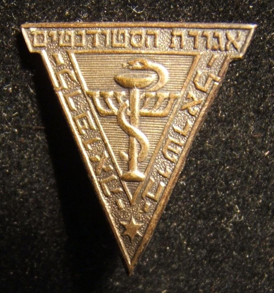 Palestine/Yishuv: member's pin of the Medical Students Society of Tel Aviv, circa. 1930's; size: 20x22.25mm; weight: 2.4g.