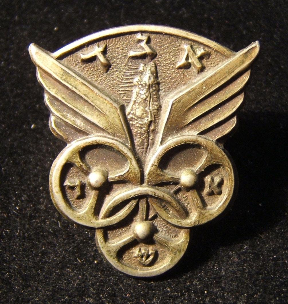 Israel: Egged-Eshel bus cooperative hat badge, circa. 1950s; not maker-marked; size: 26.75 x 28.5mm; weight: 3.15g. Bears Egged emblem w/section of Israel, from center to north; be