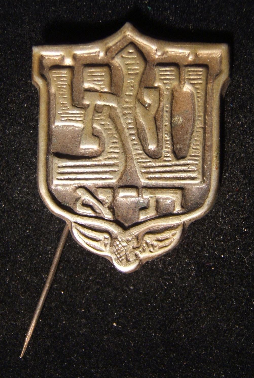 Palestine/Yishuv: emblem pin of