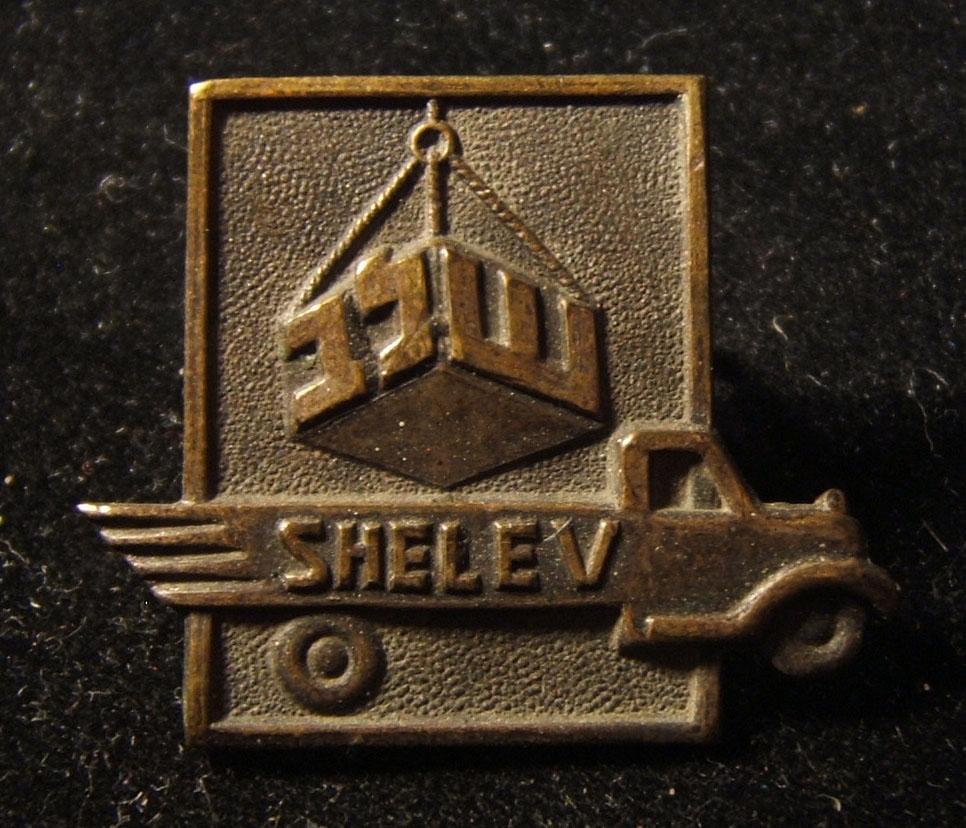 Palestine/Yishuv: hat badge of the