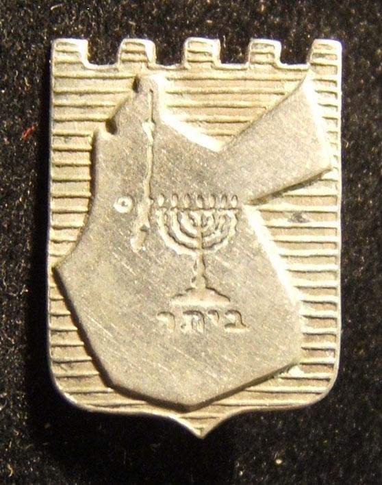 Israel: member's emblem pin of Betar, using a design akin to the Etzel/Irgun underground movement (including crenelated battlements of Jerusalem's Old City walls), circa. late 1940