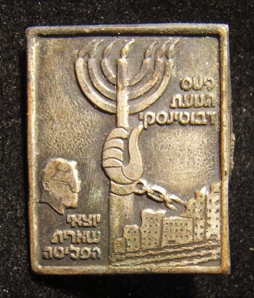 Palestine/Israel: participation pin for assembly of