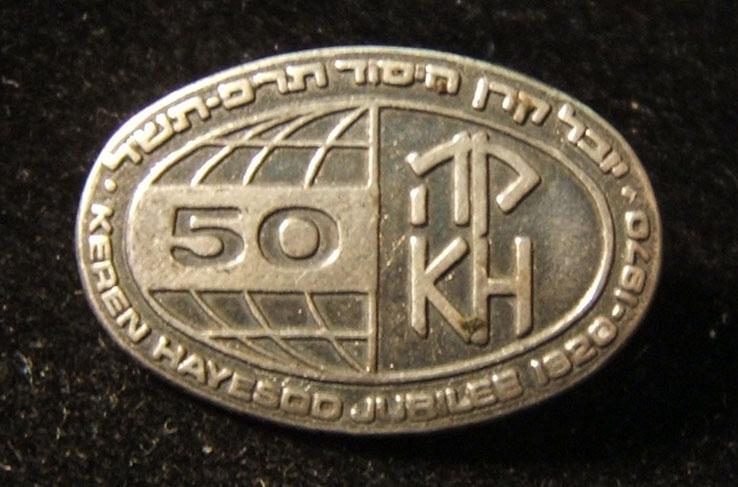 Keren HaYesod 50th anniversary bi-lingual silver commemorative pin, 1970; size: 18.5 x 12.25mm; weight: 2g.