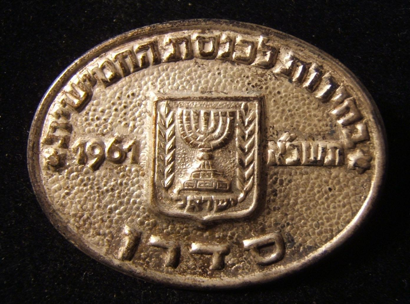 Israeli 5th general elections silver colored