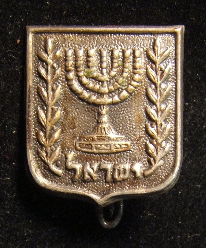 Silver colored pin of the Israeli State coat of arms, circa. 1950's; size: 17.75 x 20mm; weight: 2g.
