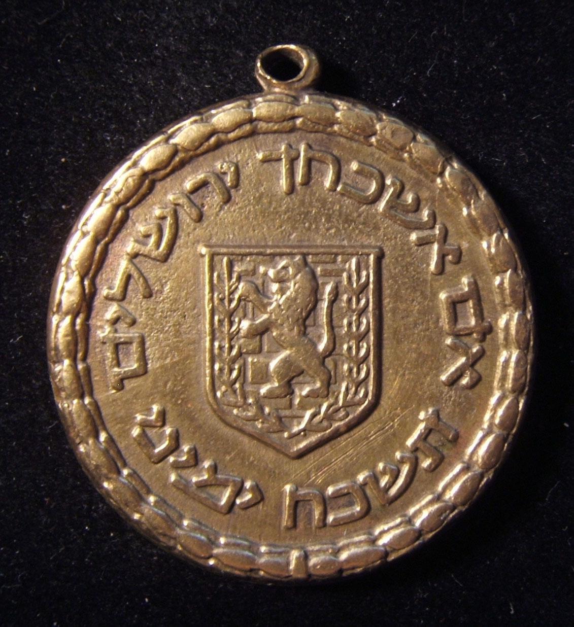 Israel: Jerusalem Medaillon, ca. 195060; kein Hersteller gekennzeichnet (evtl. Pal-Bell); Größe: 37,5 x 42 mm; Gewicht: 32,65 g. Vorderseite Beschriftung