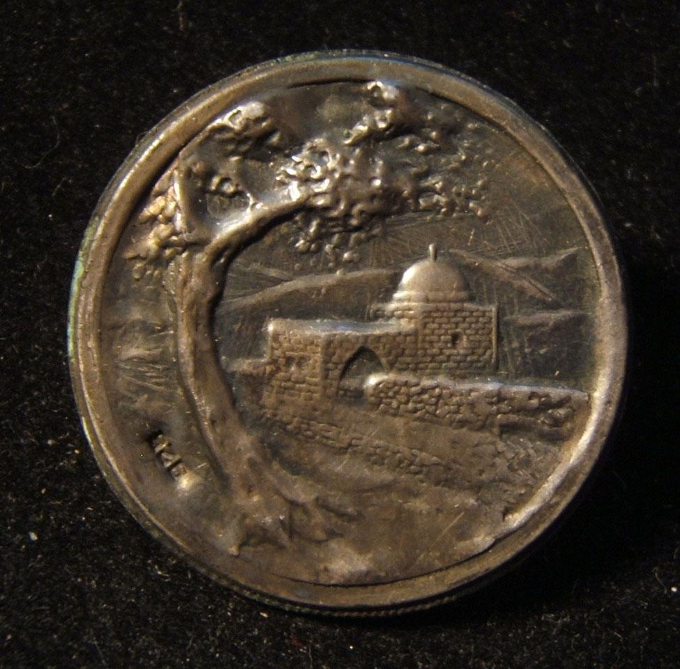 Palestine: silver pin of Rachel's tomb, c. 1930's-40's; not maker-marked; size: 26mm; weight: 4.3g. A typical touristic/social image from pre-State period.