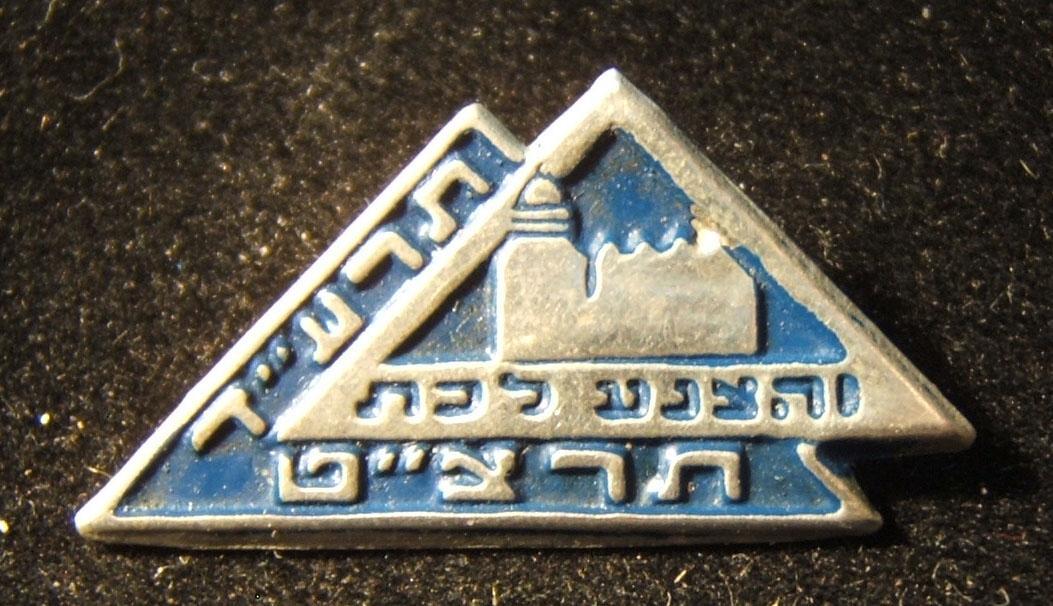 Palestine/Yishuv: 25th anniversary of