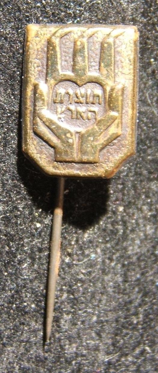 إريتز إسرائيل / عرب ريفولت توتزيرت هآرتس (برودكت أوف ذا لاند) pin c. 1938-1939