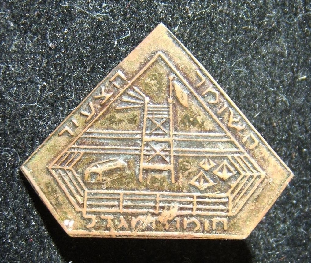 Palestine: HaShomer HaTzair 'Homa u Migdal' pin, circa. 1938-39; not maker-marked; size: 27x21mm; weight: 1.9g. Commemorates the Kibbutzim belonging to the 'Young Guard' scout move