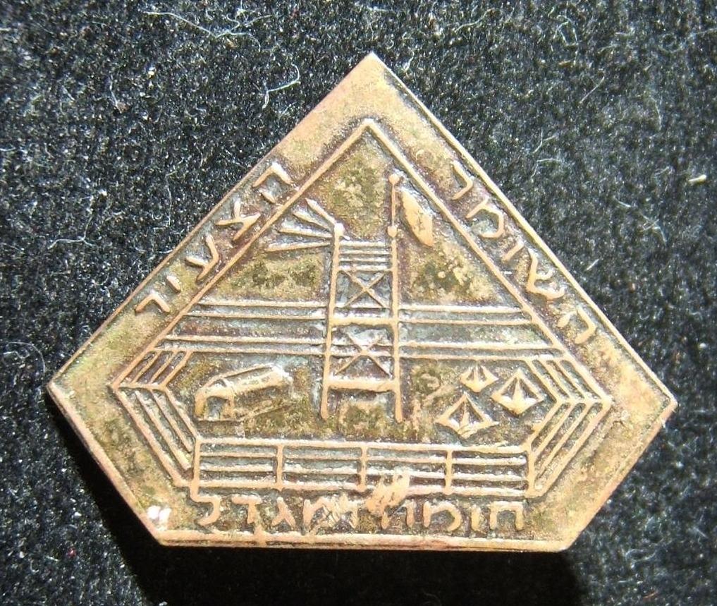 Palästina: HaShomer HaTzair 'Homa u Migdal' Pin, c. 1938-39; kein Hersteller gekennzeichnet; Größe: 27 x 21 mm; Gewicht: 1,9 g. Erinnert an die zum