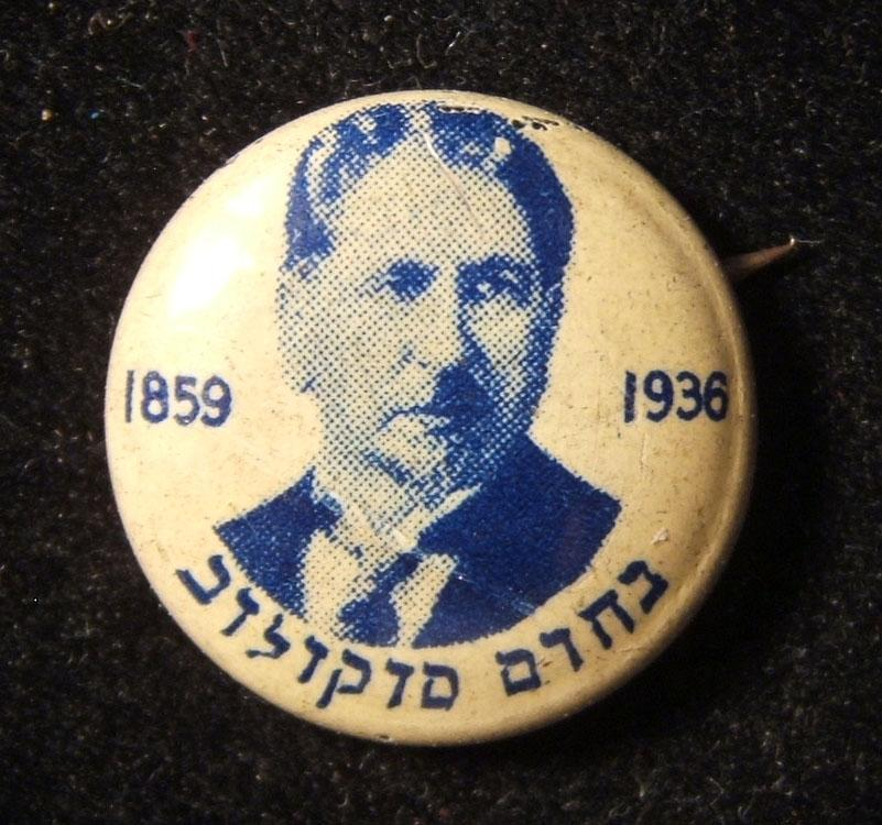 USA: Nahum Sokolow Gedenk-Pin aus Zelluloid, ca. 1935; von Green Duck Co.; Größe: 17,5 mm; Gewicht: 0,95 g. Mit Sokolows Namen auf Hebräisch unter seinem Bild & Geburts-und Todesda