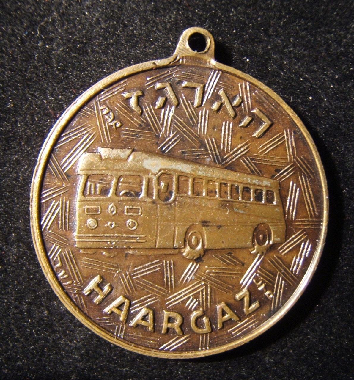 عمل تجاري إسرائيلي في الآونة الأخيرة من شركة Ha'argaz لتصنيع الحافلات ، أواخر عام 1950 - 1960
