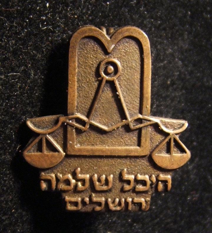"""إسرائيل: الرئيسة الحاخامية """"هيشال شلومو"""" (قاعة سليمان) - المحاكم الدينية التي تصور ميزان العدالة ، حوالي العام. في عام 1960، الحجم: 17.75 × 19 مم ؛ الوزن: 2.35 جم."""