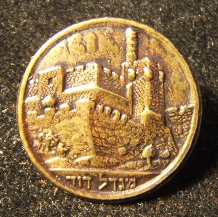 Palestine: bronze pin of the Tower of David, c. 1920's-30's; not maker-marked (but in Bezalel style); size: 18.5mm; weight: 0.95g.