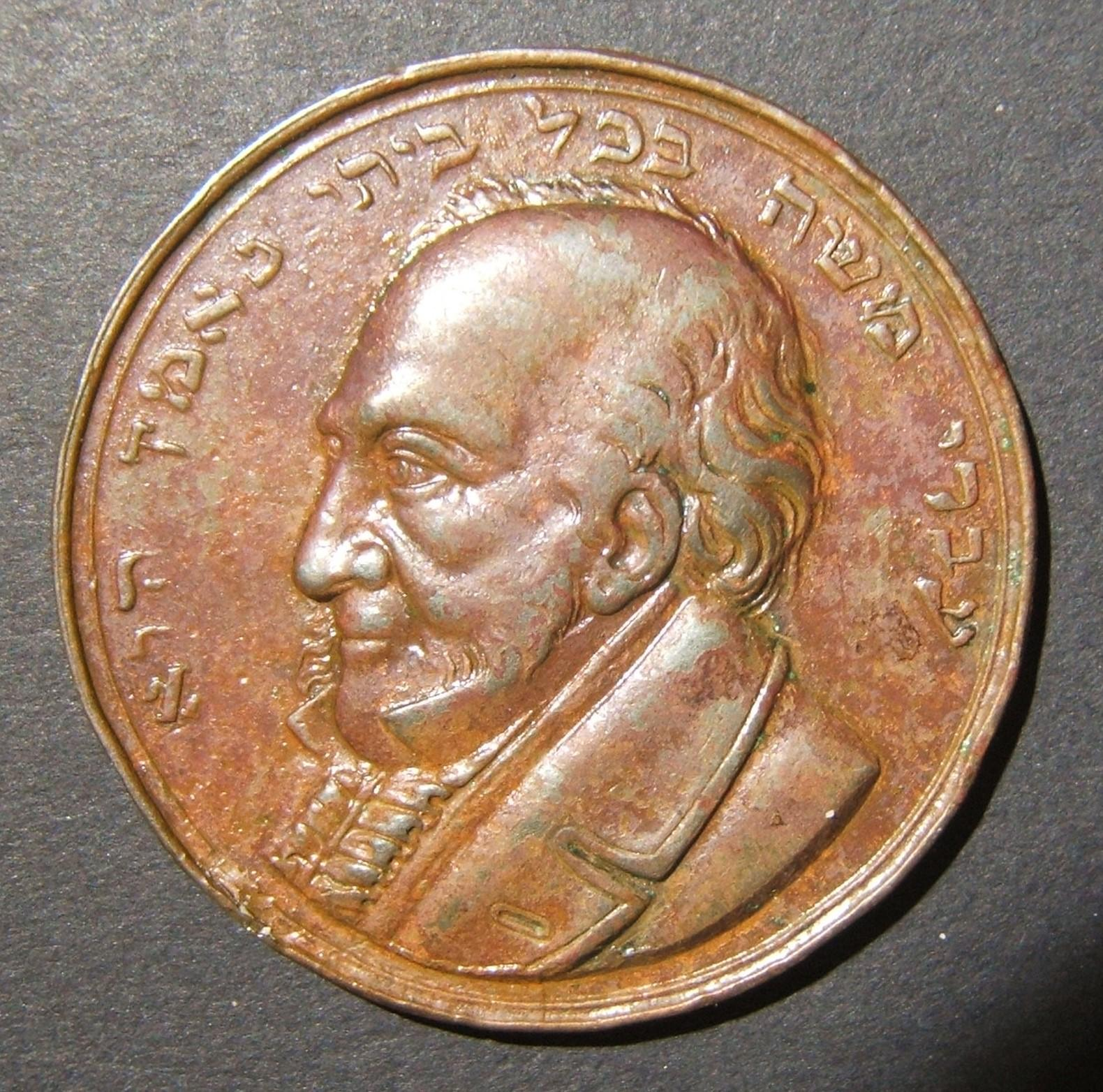 Italy: Sir Moses Montefiore centennary bronze struck medal, 1884; unmarked; 4.25cm, 27.1g. Obv.: relief of Montefiore left w/Heb. leg.