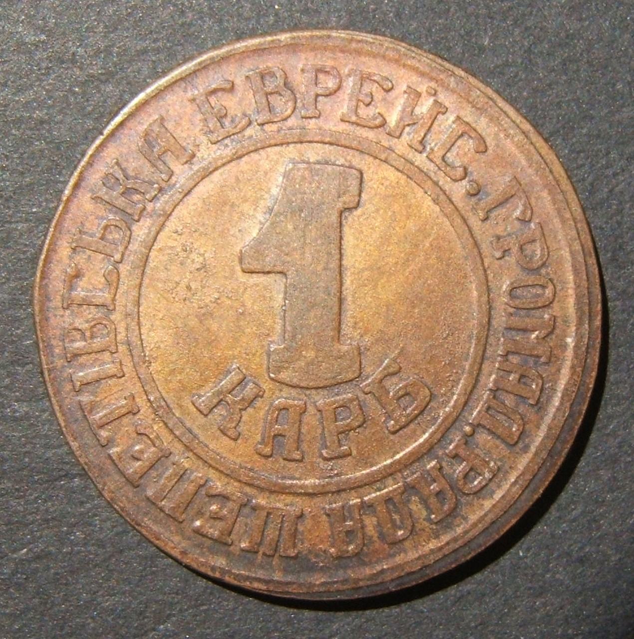 Ukraine: Shepetivka/ Shepetovka 1 Karbovanets Jewish bronze token, c.1900; size: 2.7cm; weight: 7.85g. Obv.: