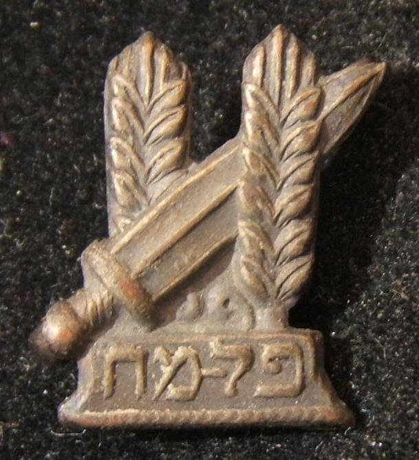 Israel: Palmach emblem breast badge rare variant, c. 1948-1949; not maker-marked: supposed to be Yitzhak Meir's design based Shoshana Spector's original; size: 1.2 x 1.5cm; weight: