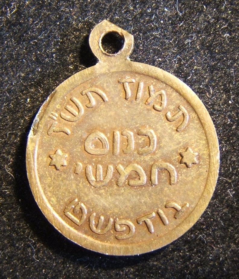 رمز مجري لحركة شباب بشاد الدينية الصهيونية إلى فلسطين ، 1947