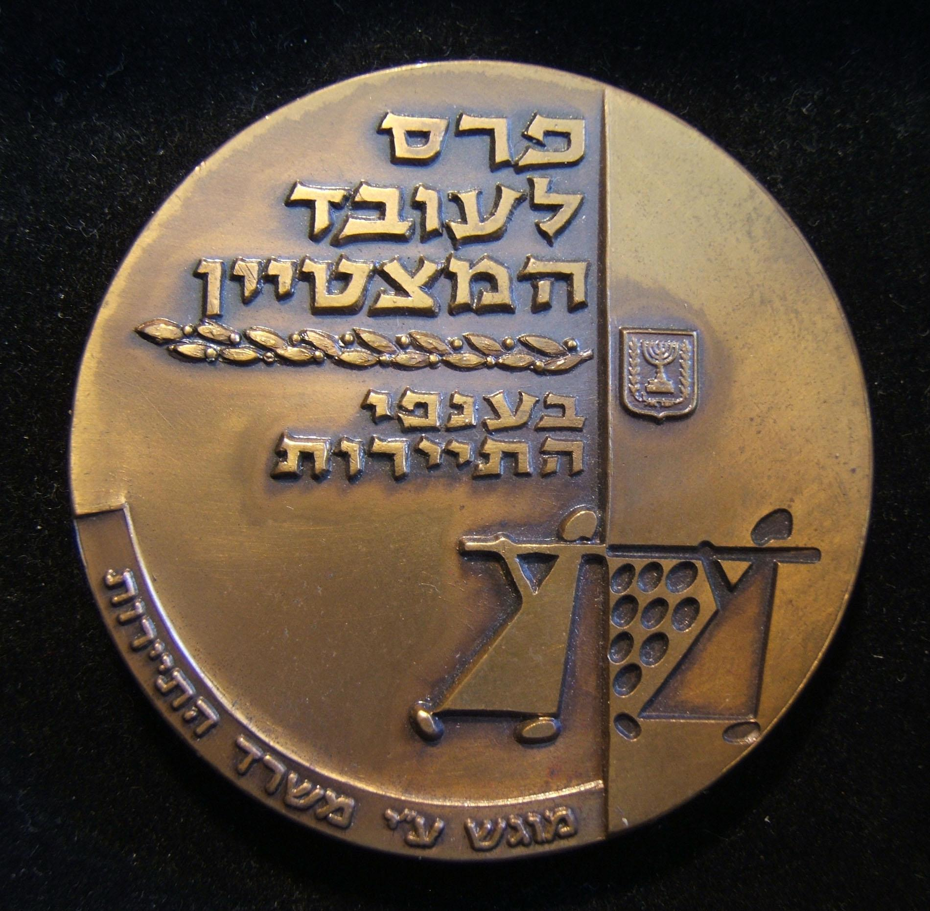 Israel: Prize for Outstanding Employee in the Tourist Industry, official medal in bronze ND (1966); designed by David Shore; size: 59mm; weight: 94.8g. This version bears the legen