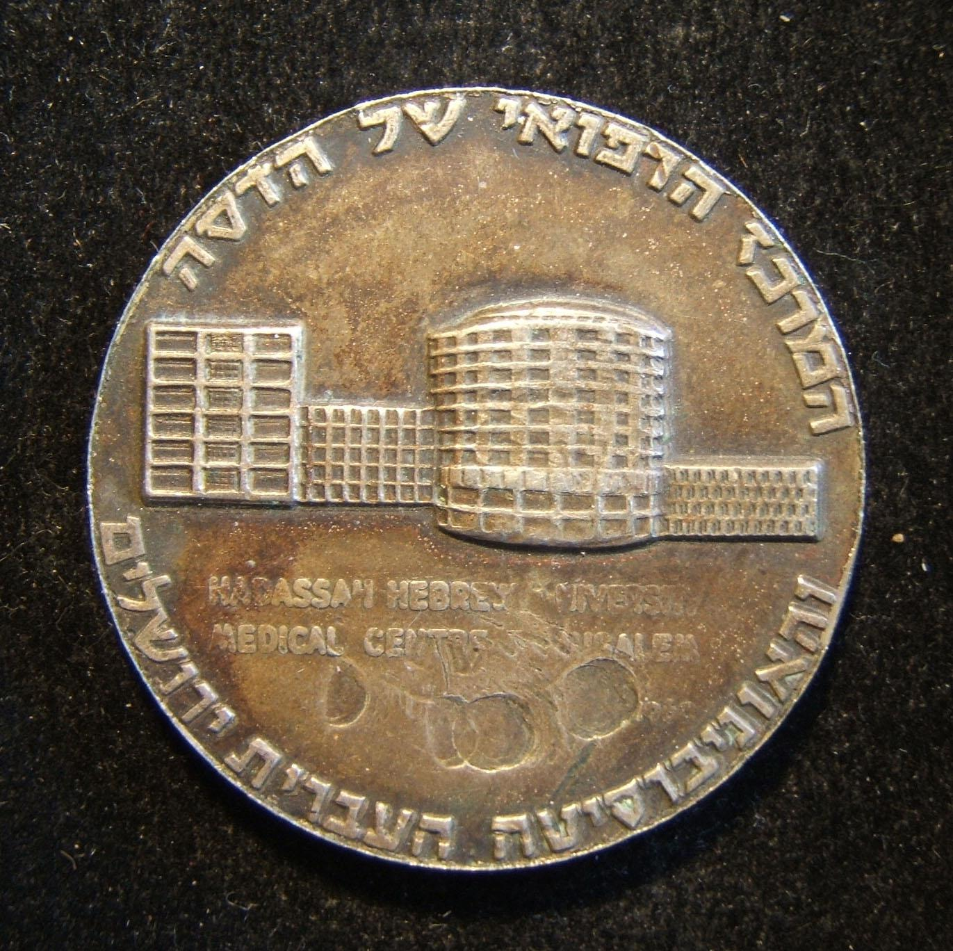 Israel: Hadassah Hebrew University Medical Center small state medal in silver, 1960/61 - spectacular error (trial?): standard 35mm silver issue w/ combination minting errors: mis-s