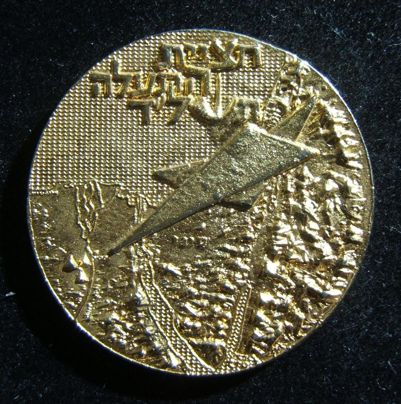 Israel: uniface medal commemorating the crossing of the Suez Canal in Yom Kippur War ND, c. 1974; not maker-marked; gold color finished metal; size: 3.4cm; weight: 19.55g. Obv.: re